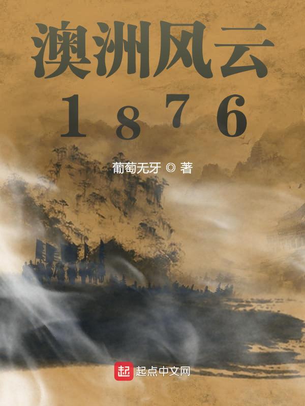 澳洲(zhou)風(feng)雲1876