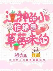 江神的小作精是草莓味的