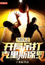 NBA之开局吊打克里斯保罗
