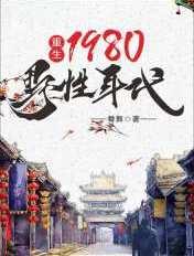 重生1980︰野(ye)性(xing)年代