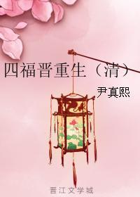 四福晋重生(清)