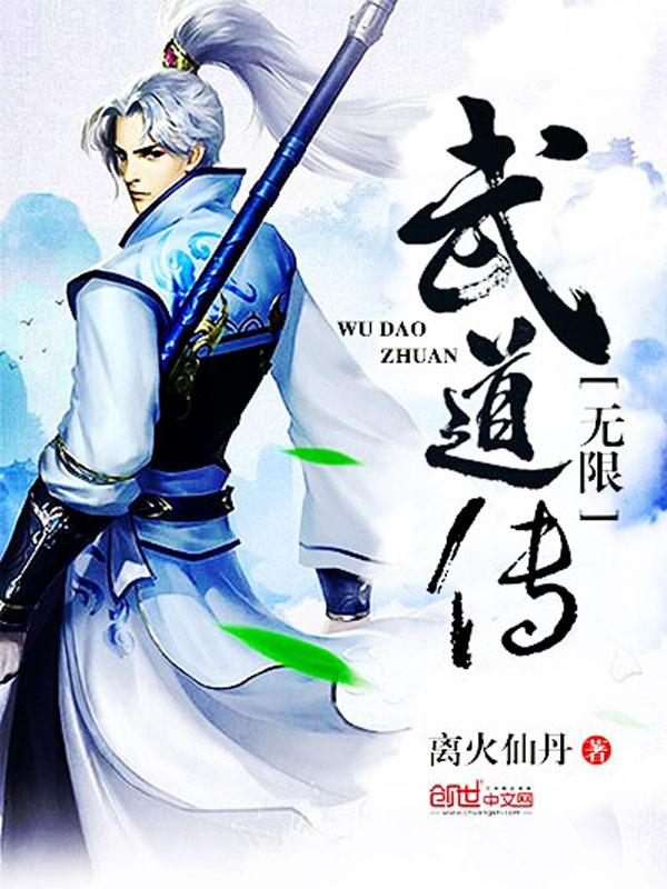 無限武(wu)道傳