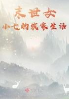 末世(shi)女小(xiao)七kou)吶┘疑/></a> </div> <dl>  <dt><a href=